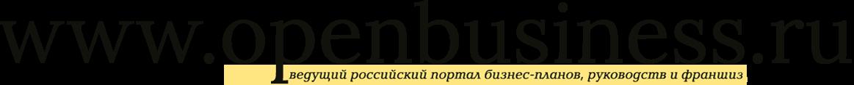 Портал Бизнес-планов и Руководств для  малого бизнеса
