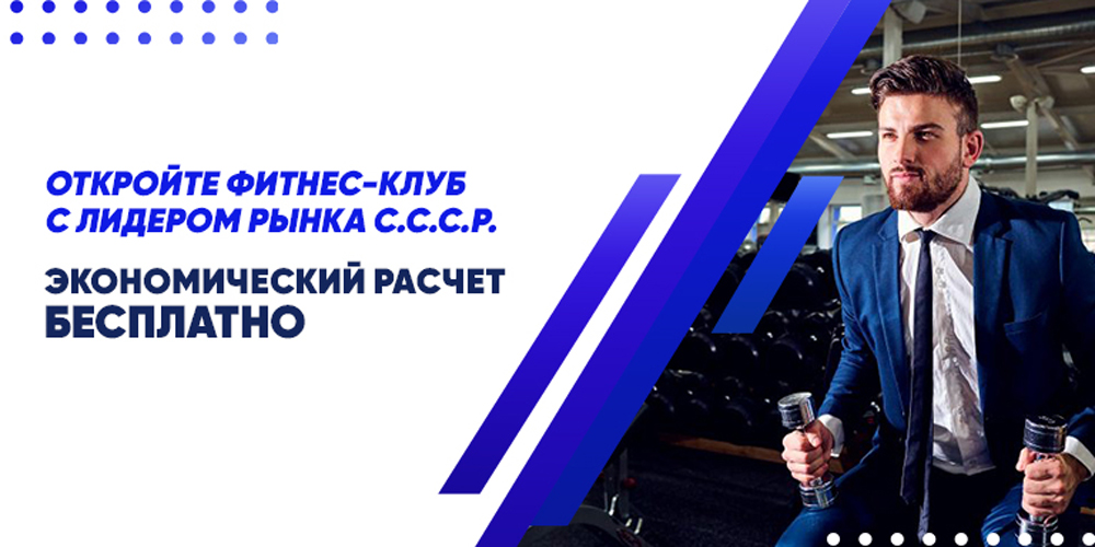 https://www.openbusiness.ru/upload/iblock/44a/new_promo_sssr.jpg