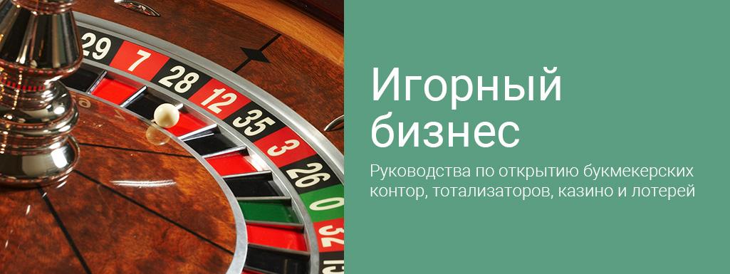 Бизнес план для онлайн казино играть в казино в самп