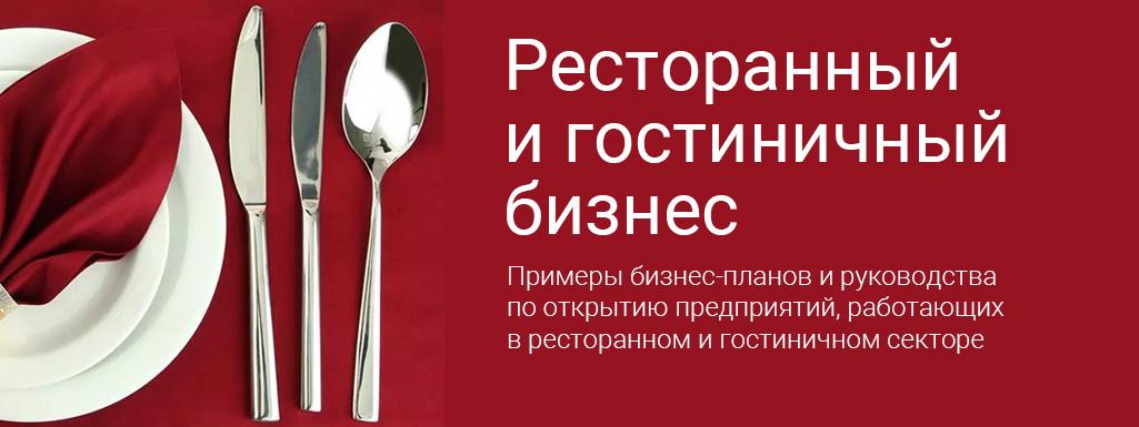 Бизнес планы ресторанного бизнеса бизнес планы для кыргызстана