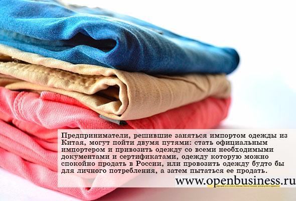 710d949041f8 Импорт одежды из Китая