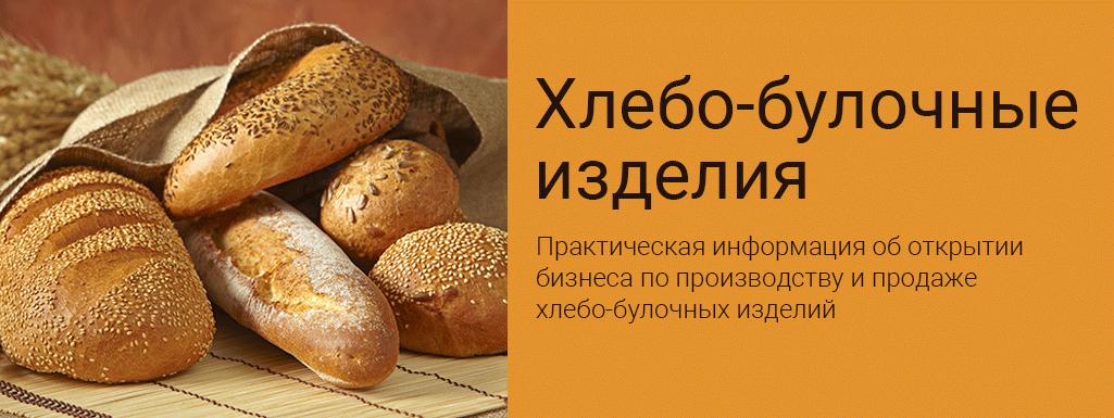 Свой бизнес производство хлебцев