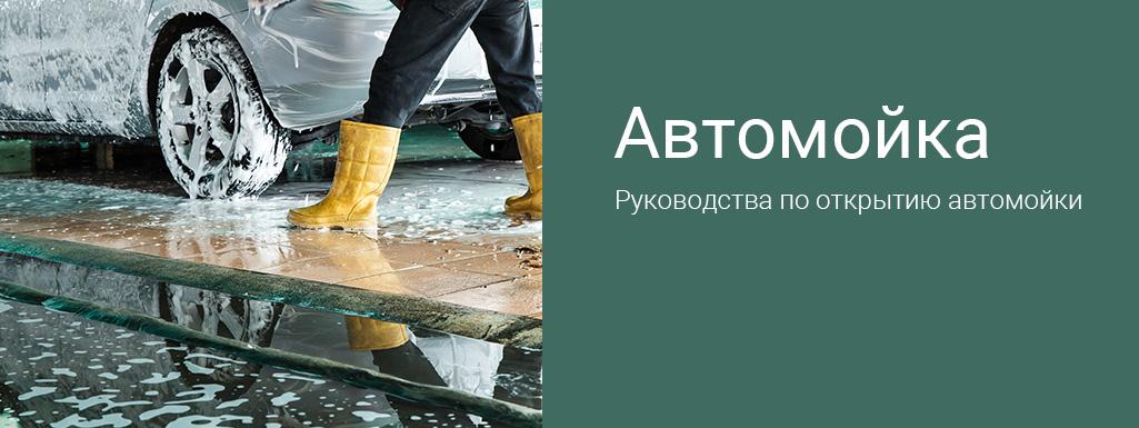 Новости АВИК и Новинки Автомоечного Бизнеса
