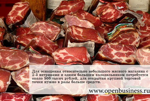 Требования для торговли копчениями из мяса