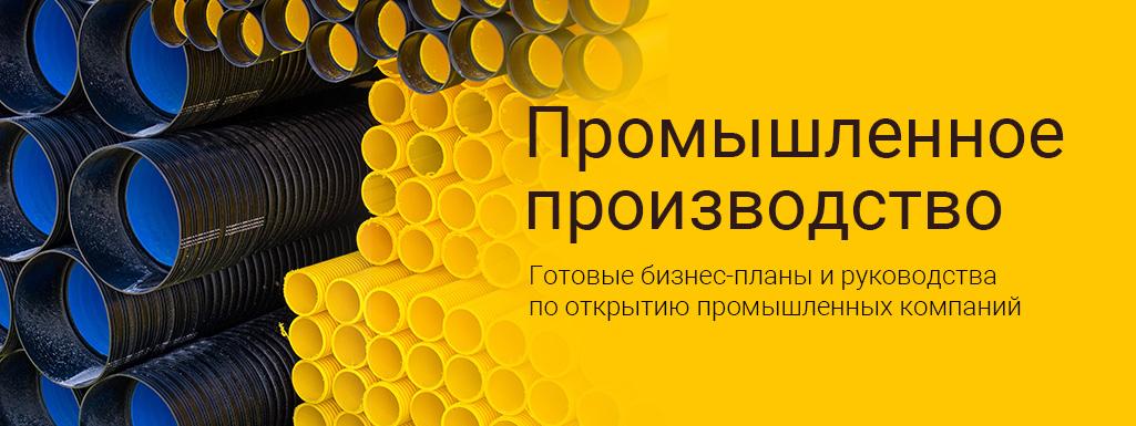 Бизнес план предприятия по производству консервных банок
