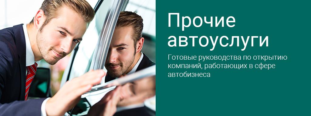 Готовые руководства и бизнес планы по открытию автосалонов