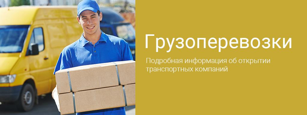 Свой бизнес на опломбировании грузов