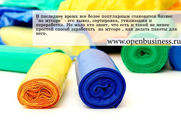 пакеты для мусора полиэтиленовые окпд