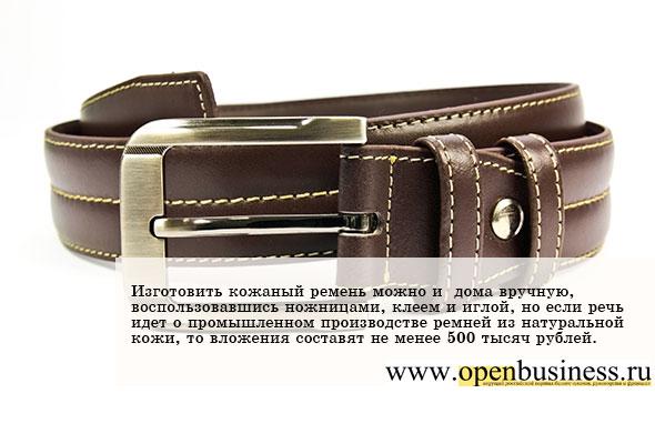 Бизнес план кожаные ремни коричневый мужской ремень сочетание