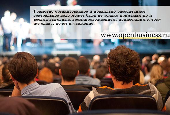 Бизнес план для театра фаберлик казахстан бизнес план