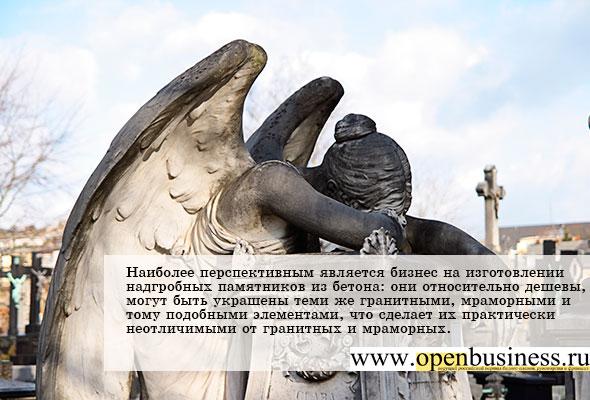 Гранитная мастерская москва стартап изготовление памятников в тюмени мемориал