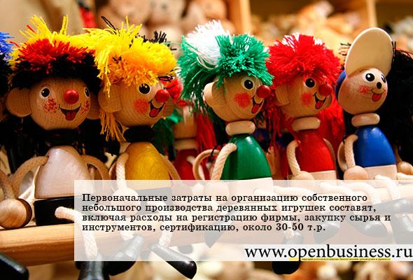 Производство деревянных игрушек оборудование
