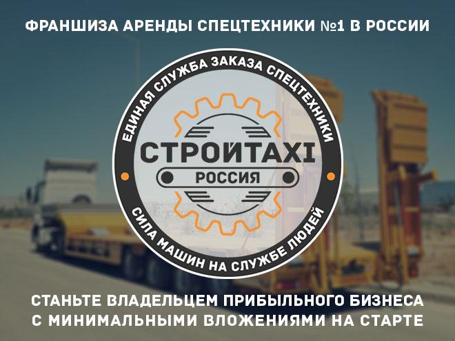 Франшиза СТРОЙTAXI