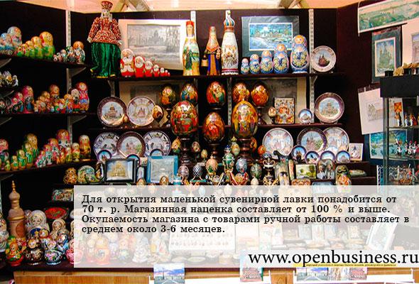 Оквэд торговля сувенирами подарками