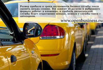 Свой бизнес: как открыть службу такси