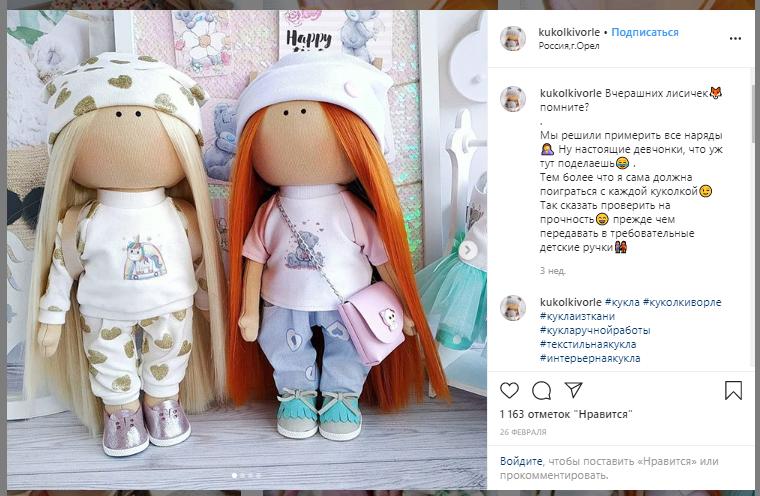 """Хендмейд в """"Инстаграме"""": как заработать на детских игрушках"""