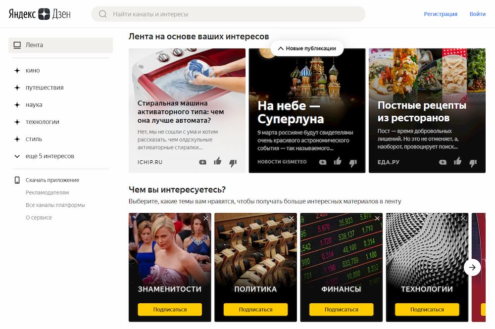 """Что бизнесу делать в """"Яндекс.Дзене"""""""