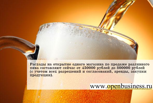 Свой бизнес: как открыть магазин разливного пива