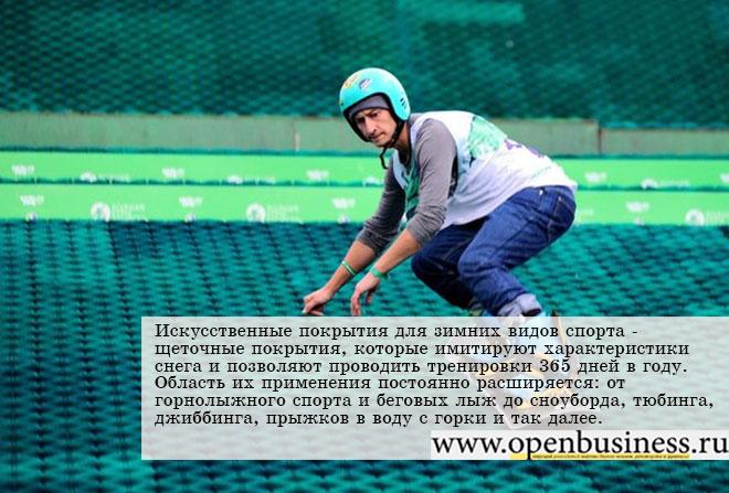 Производство искусственных покрытий для зимних видов спорта