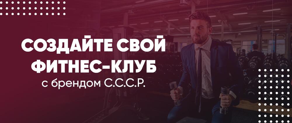 Создайте свой фитнес-клуб с известным брендом С.С.С.Р.