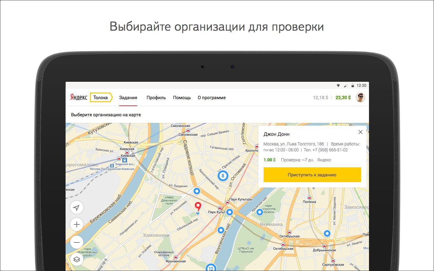 Как зарабатывать онлайн: Яндекс.Толока