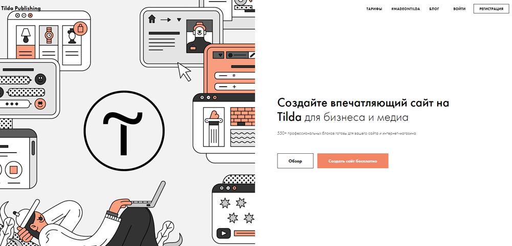 Как заработать на конструкторе сайтов Тильда