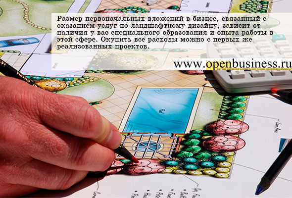 договор на оказание услуг ландшафтного дизайна образец