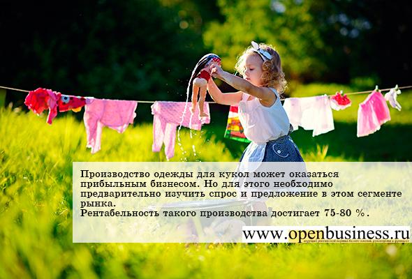 Производство одежды для кукол