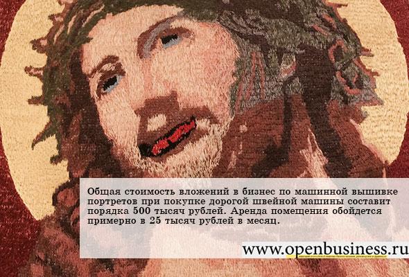 mashinnaya-vyshivka-portretov.jpg