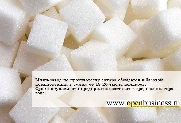 Как сделать мини сахарный завод - Status-style.ru