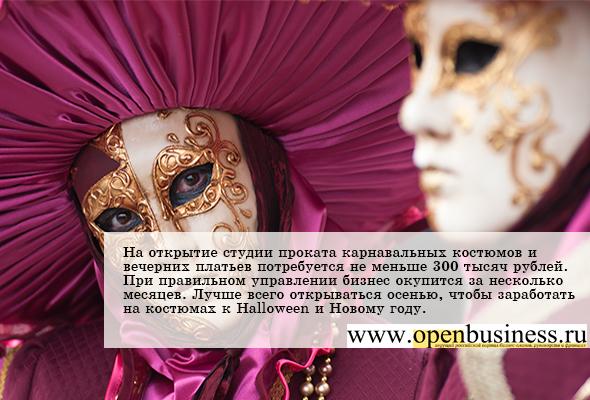 Прокат карнавальных костюмов и вечерних платьев - photo#29