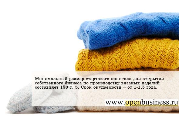 Производство вязанной одежды